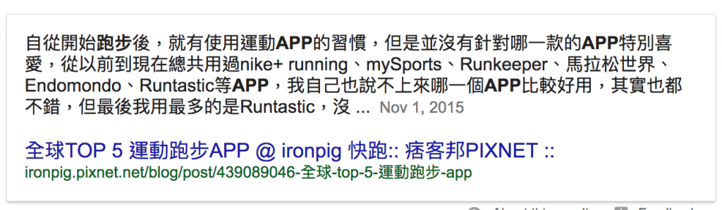 Featured Snippets 短語