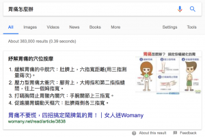 Featured Snippets 步驟清單