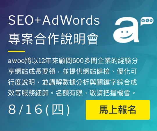 2018-08-16 awoo SEO+Google AdWords專案合作說明會