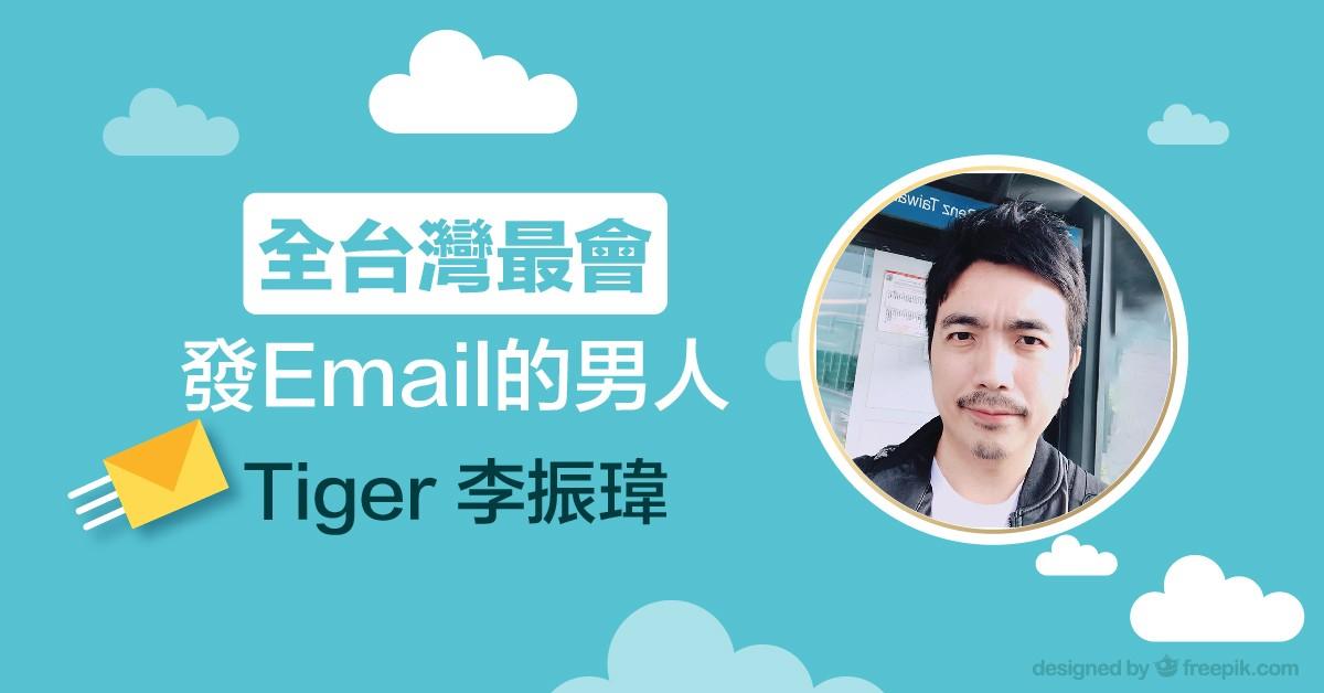 全台灣最會發Email的男人- Tiger