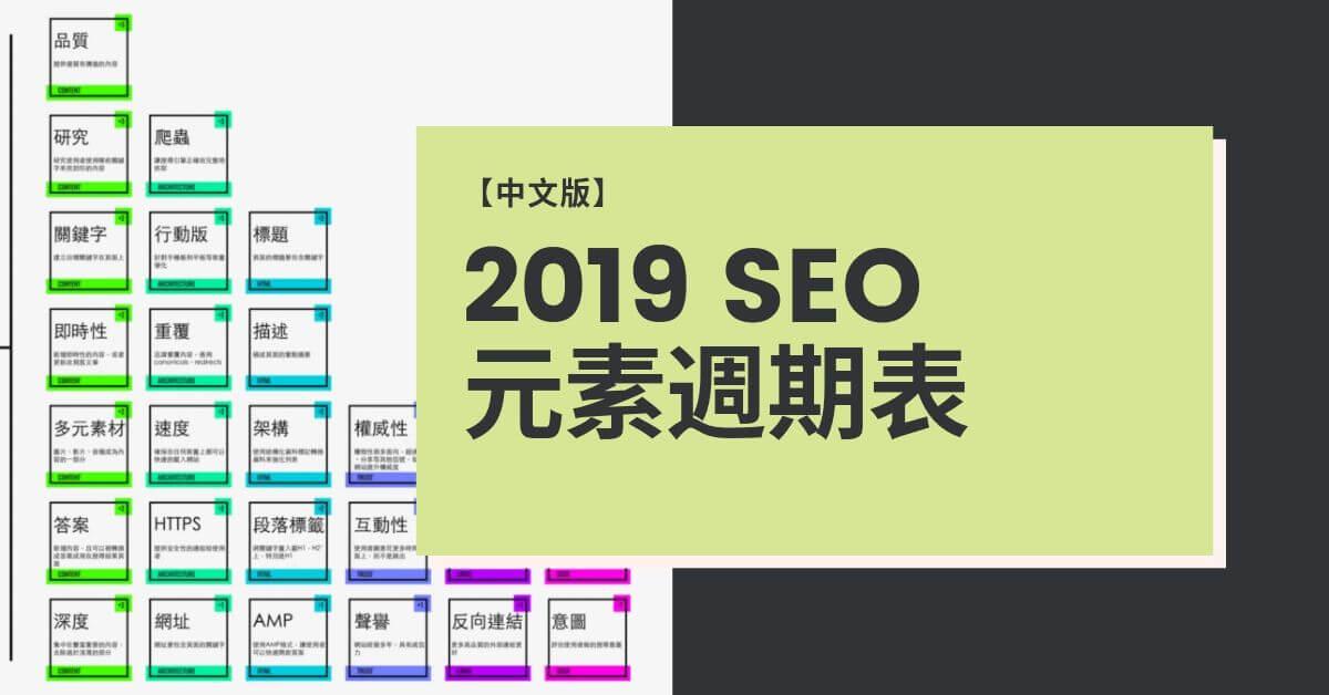 2019 SEO元素週期表