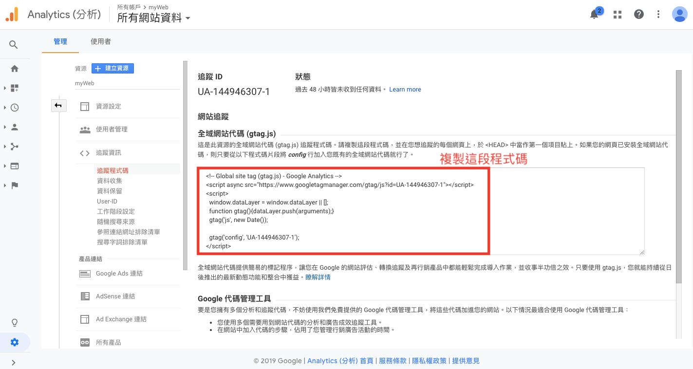 複製GA提供的js代碼