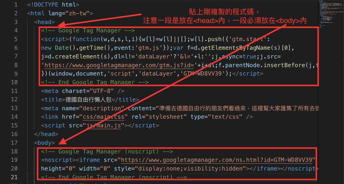 將複製的程式碼分別放到網頁的與標籤中