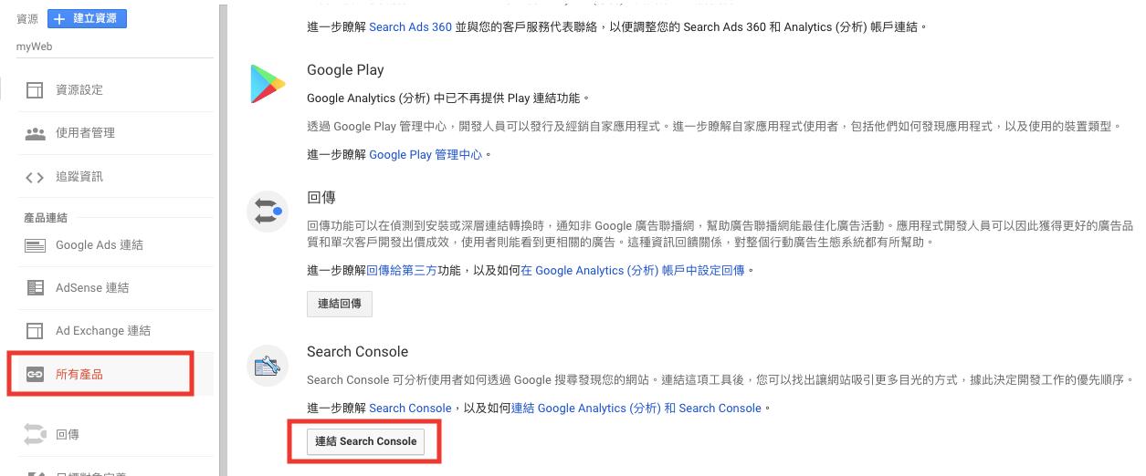 點選連結SearchConsole
