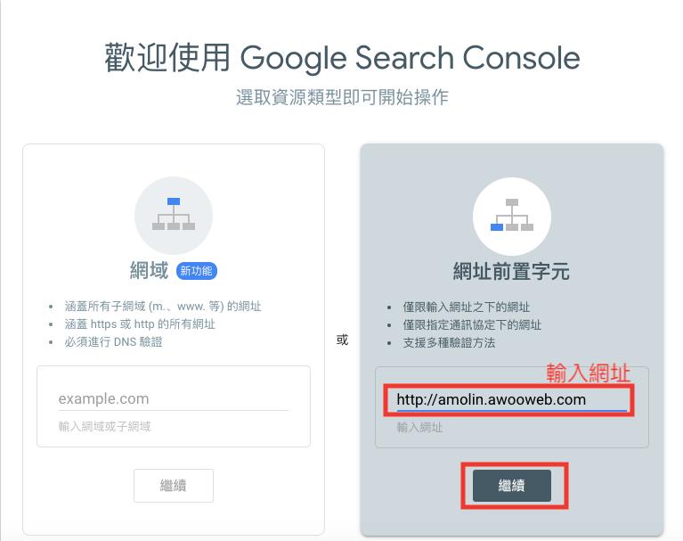 在Search Console輸入該網域並點選繼續