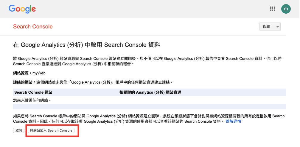 點將網站加入SearchConsole