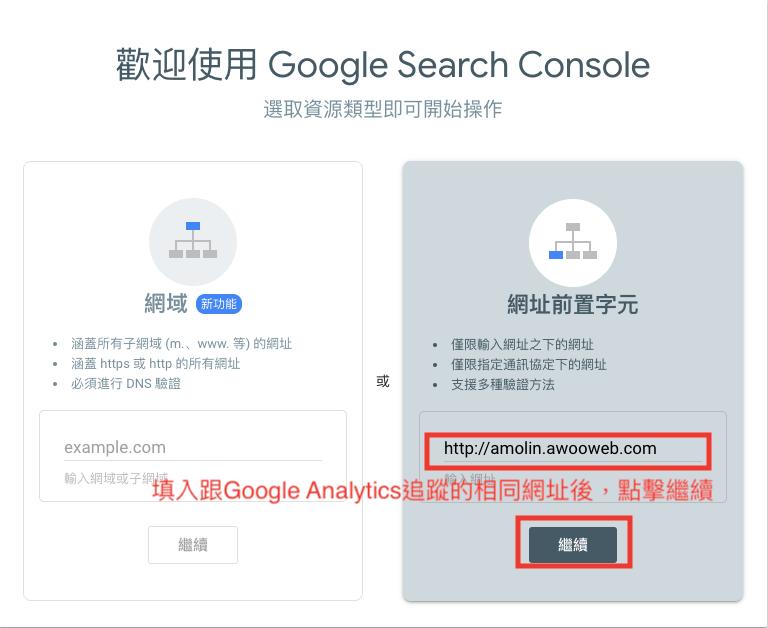 輸入GA帳號追蹤的相同網域
