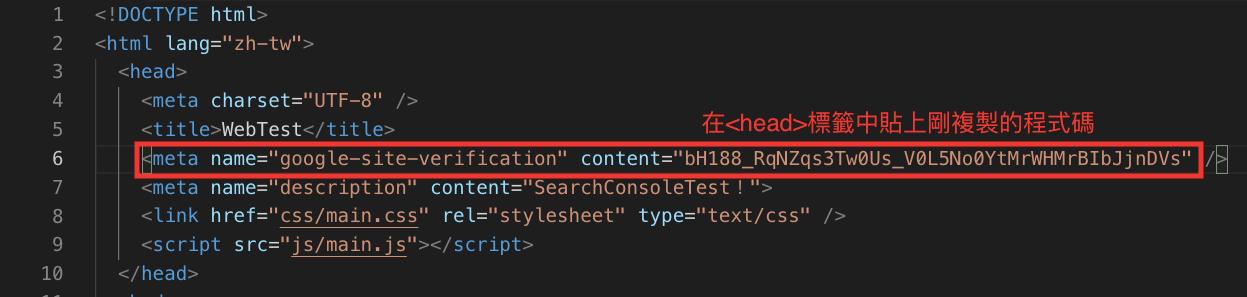 將該程式碼貼到網站首頁的標籤內