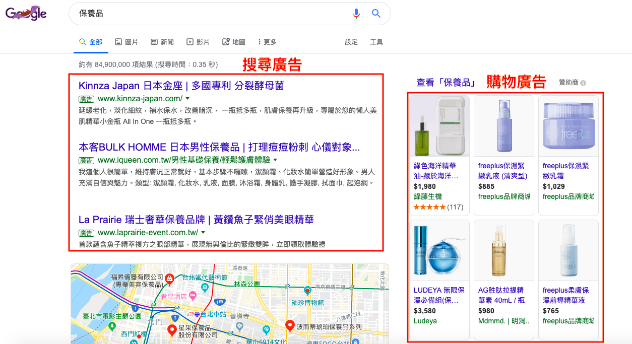 Google Ads搜尋廣告、購物廣告