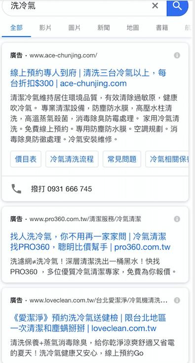 google行動廣告曝光版位