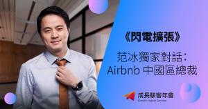 成長駭客年會,范冰專訪Airbnb