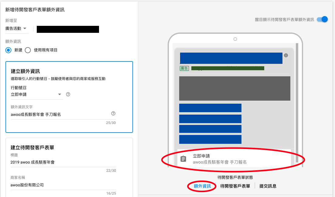 Googla ads製作待開發客戶表單額外資訊