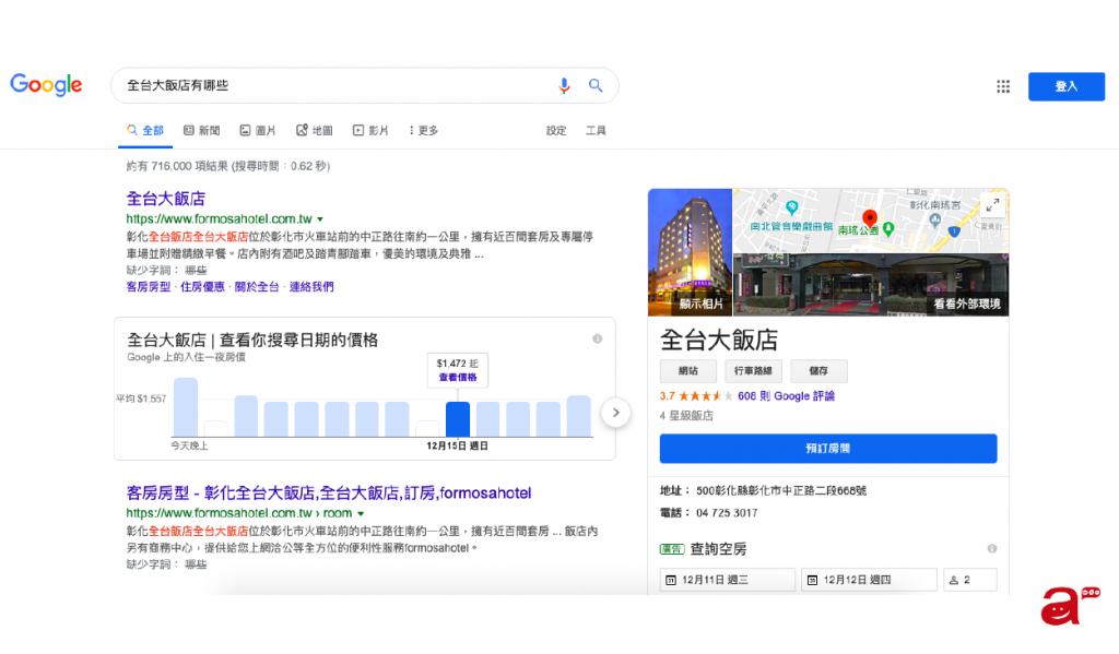 Google最新演算法更新 - BERT