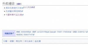 在wiki新增外連或參考文獻連結