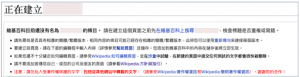 在wiki替品牌建立條目