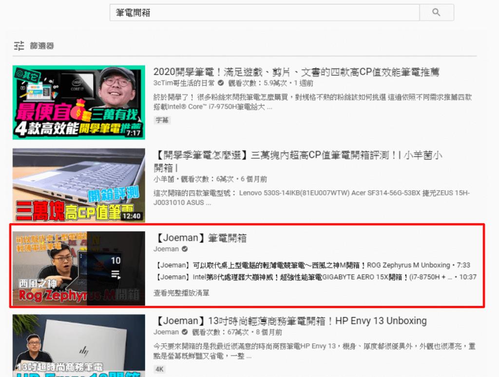 影片seo - 播放清單