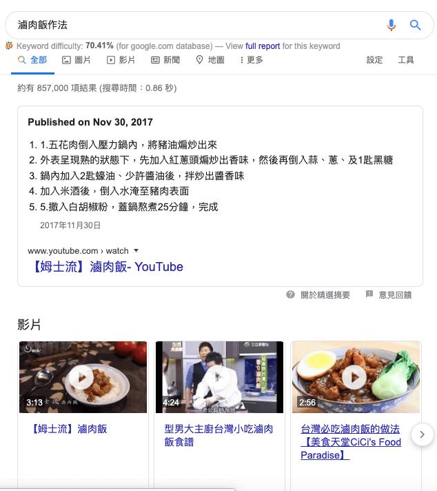 影片seo - 影片google serp