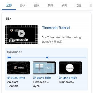youtube timecode