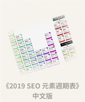 SEO元素週期表