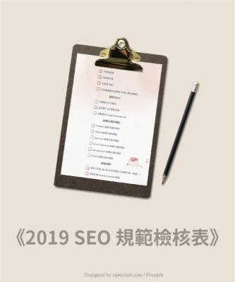 2019SEO規範檢核表