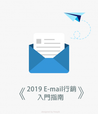 2019 E-mail marketing guide