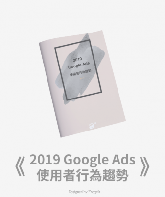 Google Ads使用者行為趨勢