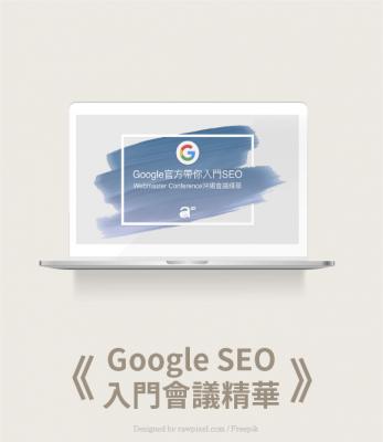 google seo 入門會議精華