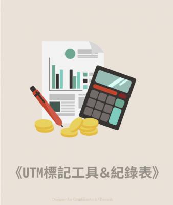 utm-ebook_03